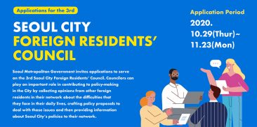 Applications for the 3rd Seoul City Foreign Residents' Council