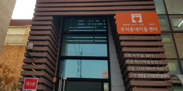 The 100th Seoul Kium Day Care Center, a Child Care Solution in the Midst of COVID-19