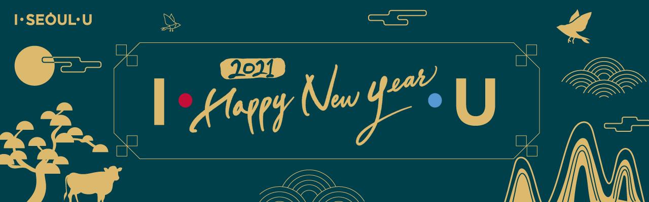 ソウル特別市 新年のご挨拶
