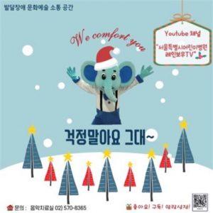 "The Seoul Metropolitan Children's Hospital's Mascot Elephant ""Corey"" Makes Its Debut as a YouTuber on Rainbow TV"