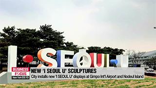 Seoul installs new 'I·SEOUL·U' displays at city landmarks