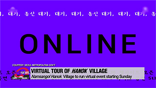 Namsangol Hanok Village to run virtual tour exhibition starting Sunday