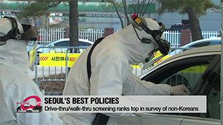 Foreigners choose drive-thru/walk-thru screening as Seoul's best anti-virus policy
