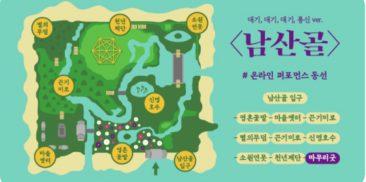 Experience Namsangol Hanok Village through Games and Exhibitions