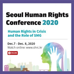 SMG to host the Seoul Human Rights Conference 2020