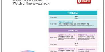 """Seoul to hold """"2020 Seoul Innovation Week"""" online, proposing """"City Transition"""" to solve social problems caused by COVID-19"""