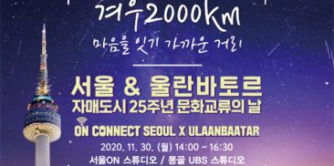 ON CONNECT SEOUL X ULAANBAATAR Connecting the two sister cities of 25 years just 2,000 km apart through culture