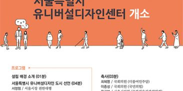 """""""Universal Design"""" mandatorily applied to public buildings and facilities in Seoul"""