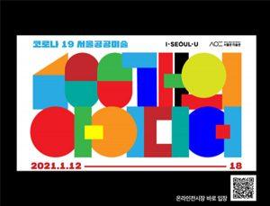 Online Exhibition of 100 Ideas of Seoul Public Art