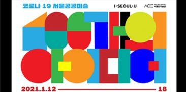 Online Exhibition of 100 Ideas of Seoul Public Art