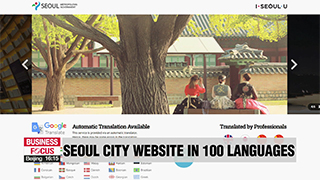 Seoul city website offers translation in 100 languages