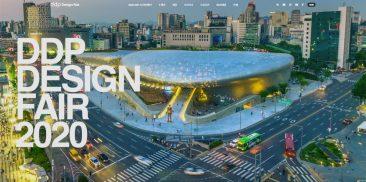 DDP Best Design Awards, DDP Design Fair 2020