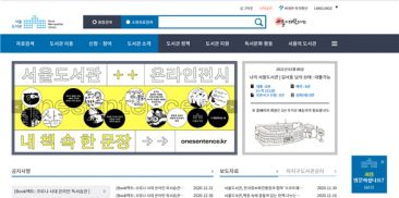 Seoul Metropolitan Library Triples Number of E-books and Audiobooks for Web and Mobile