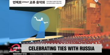 Concert to celebrate 30th anniversary of relations between S. Korea and Russia