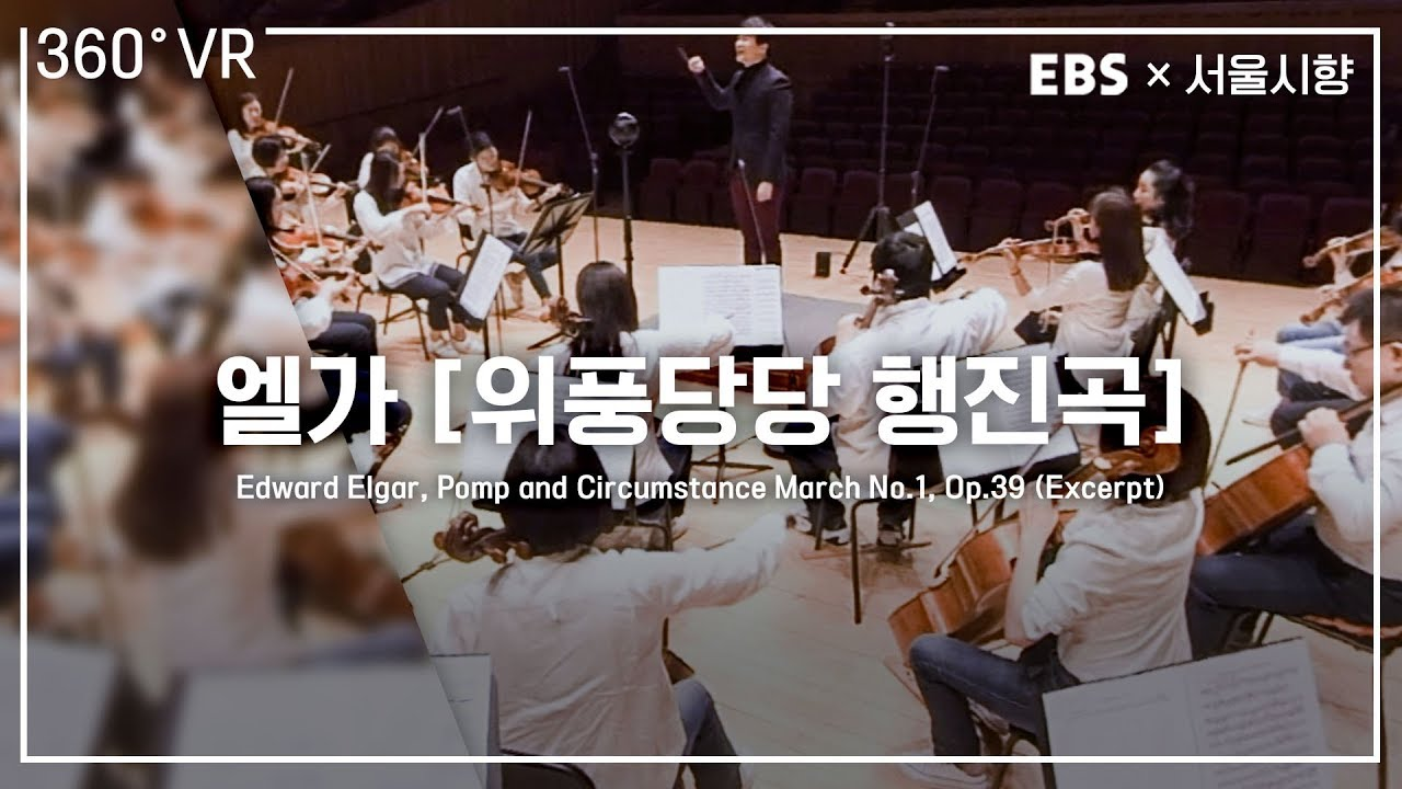Seoul Philharmonic Orchestra VR Orchestra
