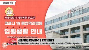 Seobuk hospital makes educational videos to help COVID-19 patients