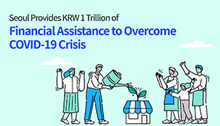 Seoul Provides KRW 1 Trillion of Financial Assistance to Overcome COVID-19 Crisis