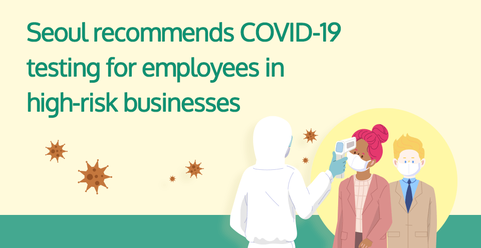 Seoul recommends COVID-19 testing for employees in high-risk businesses