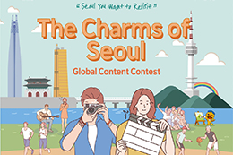 """The Charms of Seoul"" Global Content Contest"