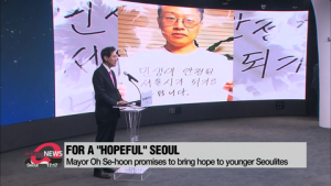 New Mayor Oh Se-hoon promises Seoul to be hopeful for younger generations