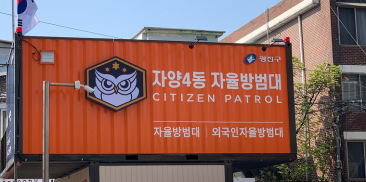 Crime Prevention Through Urban Environmental Design in in Jayang-dong