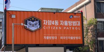 Crime Prevention Through Urban Environmental Design in in Jayang-dong