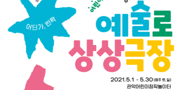 Open Call for the 2021 Seoul Brand Partners Recruitment