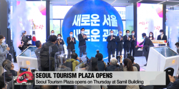 """Seoul to open """"Seoul Tourism Plaza"""" where everything about Seoul tourism is gathered in one place"""