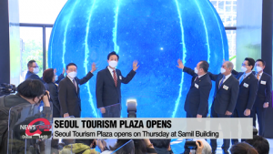 Seoul Tourism Plaza opens in an effort to re-invigorate tourism sector