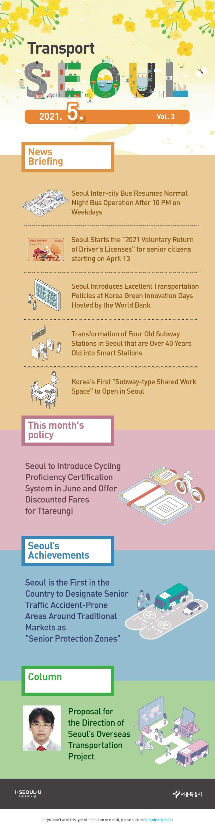 Transport SEOUL 2021. 5. Vol. 3