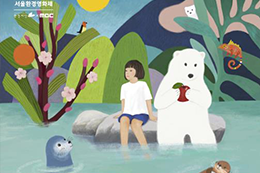 The 18th Seoul International Eco Film Festival on Jun. 3–9