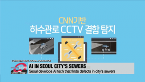 Seoul develops new AI technology that can detect faults in city's sewer pipes