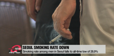 Smoking rate among men in Seoul falls to all-time low of 28.9%