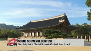 Seoul city holds 'Tourist Souvenir Contest' from June 1st