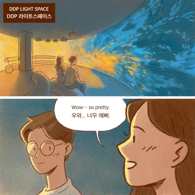 DDP LIGHT SPACE / DDP 라이트스페이스 / Wow... so pretty. / 우와... 너무 예뻐.