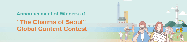 """Announcement of Winners of  """"The Charms of Seoul"""" Global Content Contest"""