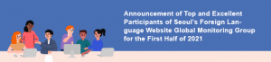 Announcement of Top and Excellent Participants of Seoul's Foreign Language Website Global Monitoring Group for the First Half of 2021