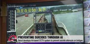 Seoul using AI-based CCTV to prevent suicide attempts on bridges