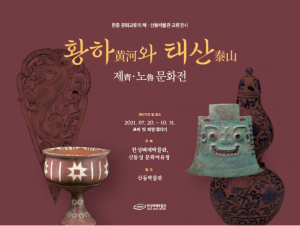 Seoul Baekje Museum Celebrates 30 Years of ROK-PRC Relations with Special Exhibition