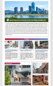 2021 July (No.197) newsletter