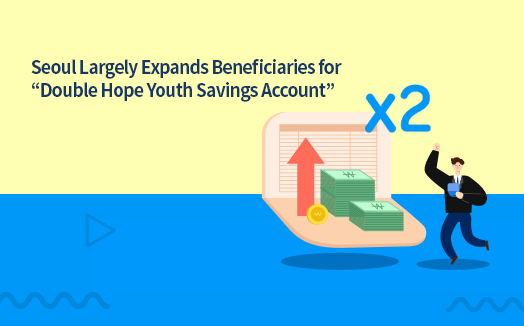 """Seoul Largely Expands Beneficiaries for """"Double Hope Youth Savings Account"""""""