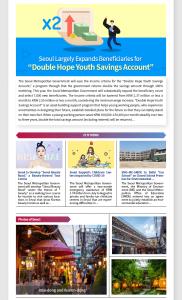2021 August (No.198) newsletter