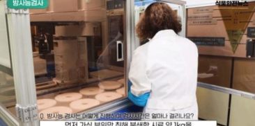 Seoul Supports Citizens to Request Radiation Testing of Food