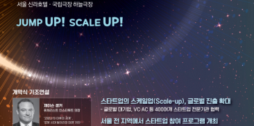 Seoul to Demonstrate Future Transportation with Cutting Edge Technologies