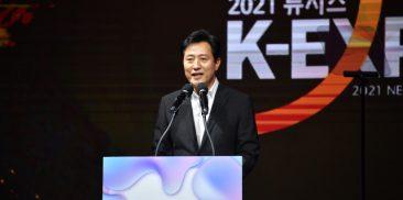 Keynote Address by the Mayor of Seoul Beauty Industry Branding Conference