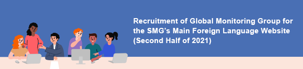 Recruitment of Global Monitoring Group for the SMG's Main Foreign Language Website (Second Half of 2021)