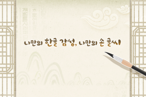 My own Hangeul, my Hangeul writing!