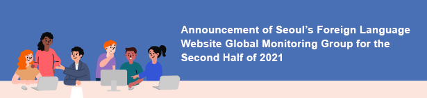 Announcement of Seoul's Foreign Language Website Global Monitoring Group for the Second Half of 2021