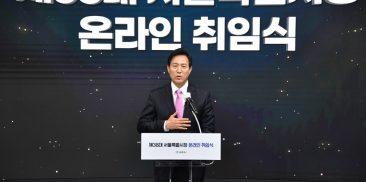 Seoul ranks16thin Global Startup Ecosystem Report