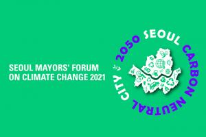 SMFCC 2021 For International Alliance